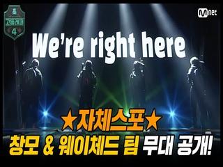[#고등래퍼4/6회 선공개] ★자체 스포★ TEAM 창모 X 웨이체드 무대 대.공.개