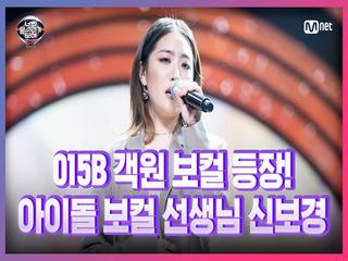 [9회] 원곡 가수 보니 등장! 아이돌 보컬 선생님 신보경 - 잠시 길을 잃다