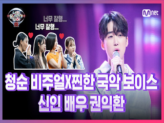 [9회] 찐~한 정통 국악 보이스♨ 김수로가 선택한 신인 배우 권익환 - 홍연