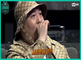 [6회] 츤데레 염따에게 너무 어려운 고등래퍼를 사로잡는 법 (사랑한다고ㅇㅁㅇ!!)