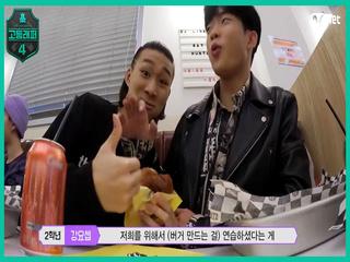 [6회] 로꼬와 함께 수제버거 만들 사람?! 사이먼 도미닉 X 로꼬팀의 본격 먹방 시작☆