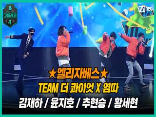 [6회] 따큐 팀과 함께 여행을 떠나자♬  TEAM 더 콰이엇 X 염따 〈엘리자베스〉
