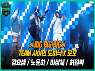 [6회] TEAM SICO So vapo♬ TEAM 사이먼 도미닉 X 로꼬 〈BIG BIG BIG〉