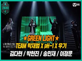 [6회] 앞만 보고 달려갈 준비가 되어있지♬  TEAM 박재범 X pH-1 X 우기 〈GREEN LIGHT〉
