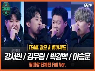 [6회/풀버전] BACKPACK (Feat. CHANGMO) - 강서빈, 김우림, 박강백, 이승훈 @팀대항 단체전 full ver.