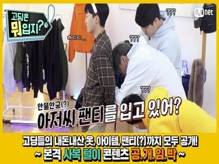 [#고등래퍼4] 본격 사복 털이 콘텐츠 〈고딩은 뭐입지?〉 COMING SOON! #유료광고포함