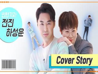 [TMI NEWS] 커버 스토리 <전진&하성운>