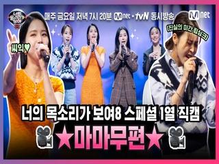 [너목보8] ♥특별 공개♥ 1열 직캠 #마마무