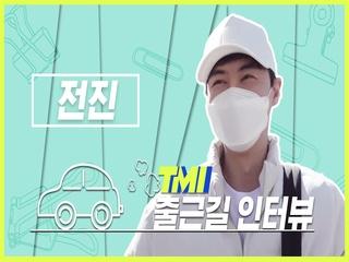 [TMI NEWS] 출근길 TMI 인터뷰|전진편