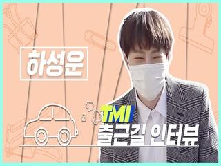 [TMI NEWS] 출근길 TMI 인터뷰|하성운편