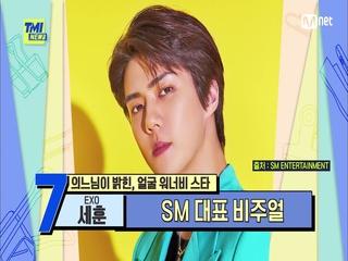 [60회] 'SM 대표 비주얼' EXO 세훈, 화면을 뚫고 나오는 잘생김