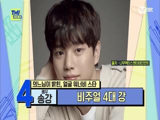 [60회] '개안되는 비주얼' 송강 본인피셜 가장 자신 있는 신체 부위는?