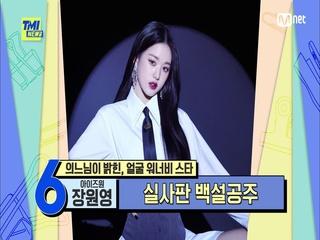 [60회] '실사판 백설공주' 아이즈원 장원영, 자타공인 워너비 페이스