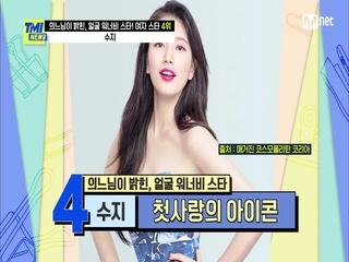 [60회] 한국의 완벽 미인 중 유일한 20대로 뽑힌 '첫사랑의 아이콘' 수지