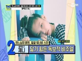 [60회] '독보적인 매력' 새로운 트렌드의 미인상을 만든 블랙핑크 제니