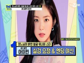 [60회] '엔딩 요정' 레드벨벳 아이린, 살아 움직이는 인형 외모