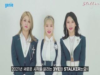3YE (써드아이) - [3YE 4th Digital Single 'STALKER'] 발매 인사 영상