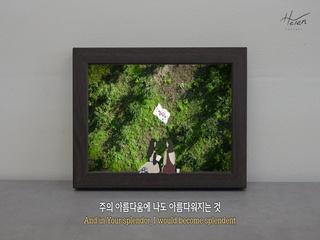 주와 마주 앉아 (Feat. 유효림)
