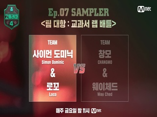 [#고등래퍼4] SAMPLER 〈팀 대항   교과서 랩 배틀〉