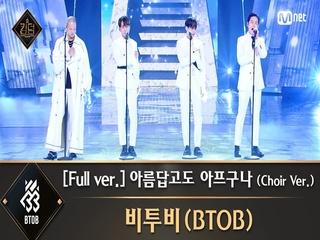 [풀버전] ♬ 아름답고도 아프구나(Choir Ver.) - 비투비(BTOB)