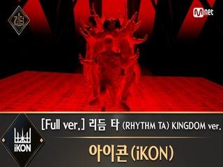 [풀버전] ♬ 리듬 타 (RHYTHM TA) KINGDOM ver. - 아이콘(iKON)