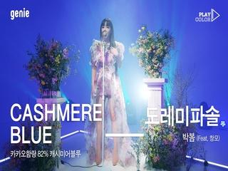 [PLAY COLOR] 박봄 (Park Bom) - 도레미파솔 (Feat. 창모)