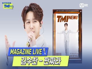 [TMI NEWS] MAGAZINE LIVE|김수찬 - 짠짜라 (원곡  장윤정)