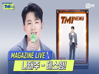 [TMI NEWS] MAGAZINE LIVE|나태주 - 테스형! (원곡  나훈아)