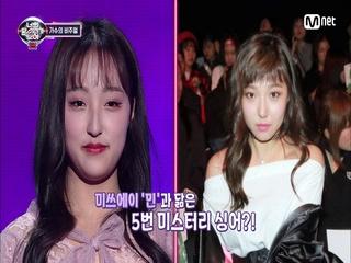 [10회] 눈빛이 예사롭지 않은 리듬체조 선수! 그녀는 진짜 걸그룹 친언니?!