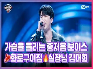 [10회] 절로 환호성 폭발↗ 화로구이집 김실장 김대희 - 어찌 잊으오