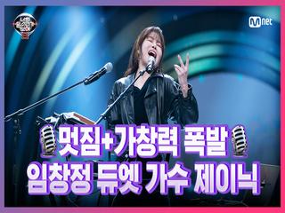 [10회] 성북 에이미 와인하우스 김재윤-You Know I'm No Good