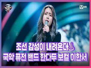 [10회] HIP한 판소리♨ 한예종 출신 퓨전 밴드 보컬 이한서 - 고백