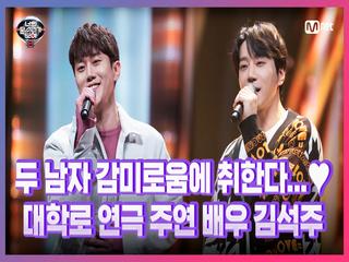 [10회] 완벽 호흡! 대학로 연극 주연 배우 김석주&황치열 - 안녕이란