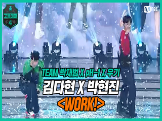 [7회] 꿈의 주인은 바로 우리, 열심히 나아가자♬ 김다현X박현진〈WORK!〉