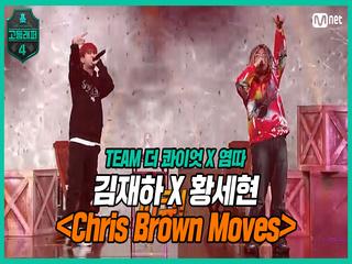 [7회] 기대돼, 내 아들이 추는 Chris Brown Moves♬  김재하X황세현〈Chris Brown Moves〉
