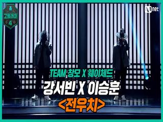 [7회] 동서남북 조심해, 우린 유명해지고 있어♬ 강서빈X이승훈〈전우치〉