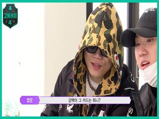 [7회] 창모 & 웨이체드 팀의 FLEX 파티☆ 그들의 비장의 카드는?! #유료광고포함
