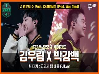 [7회/풀버전] 경우의 수 (Feat. CHANGMO) (Prod. Way Ched) - 김우림 X 박강백 @팀 대항   교과서 랩 배틀 full ver.
