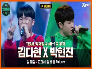 [7회/풀버전] WORK! - 김다현 X 박현진 @팀 대항   교과서 랩 배틀 full ver.