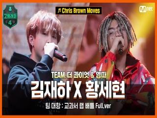 [7회/풀버전] Chris Brown Moves - 김재하 X 황세현 @팀 대항   교과서 랩 배틀 full ver.