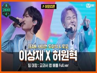 [7회/풀버전] 이모티콘 - 이상재 X 허원혁 @팀 대항   교과서 랩 배틀 full ver.