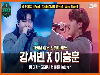 [7회/풀버전] 전우치 (Feat. CHANGMO) (Prod. Way Ched) - 강서빈 X 이승훈 @팀 대항   교과서 랩 배틀 full ver.