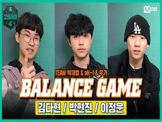 [#고등래퍼4] BALANCE GAME l  #이정운 #박현진 #김다현