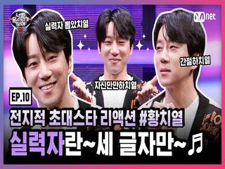 [너목보8] 전지적 초대스타 리액션 EP.10 #황치열