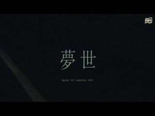 몽세(夢世)
