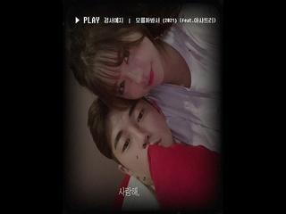 모를까봐서 (2021) (Feat. 아샤트리)