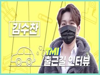 [TMI NEWS] 출근길 TMI 인터뷰|김수찬편