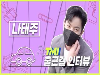 [TMI NEWS] 출근길 TMI 인터뷰|나태주편