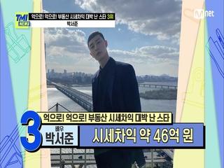 [61회] (극찬 세례) 인품, 인맥, 부동산 안목까지 월드클라쓰 자랑하는 박서준!