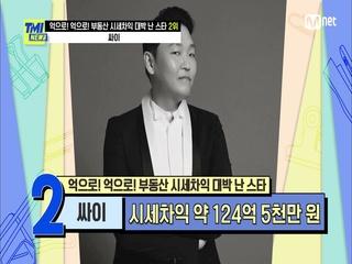 [61회] 시세차익이 무려 124억? 공연계의 챔피언에서 부동산계의 챔피언이 된 싸이!